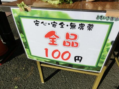 ともいき農園・100円
